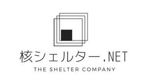 核シェルター.net
