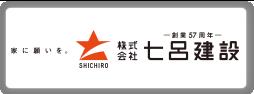 七呂建設のロゴ