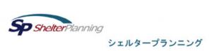 シェルタープランニングの企業ロゴ