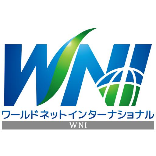 ワールドネットインターナショナル